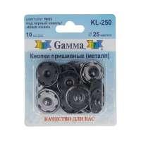 """Кнопка пришивная """"Gamma"""" KL-250 металл d 25 мм 10 шт."""